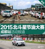 2015北斗星节油挑战赛 成都站报道