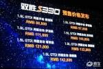 江铃驭胜S330预售8.88万-14.28万元