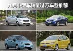 持续热销 九月小型车销量过万车型推荐