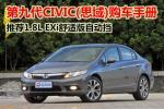 第九代思域购车手册 推荐1.8L EXi AT