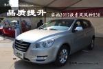 品质提升 易车实拍2012款东风风神H30
