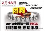 2月18日MG6首届专场团购惠火热召集中