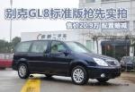 别克GL8标准版青岛接受预订 20.9万元起售