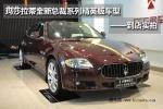 玛莎拉蒂总裁系列精英版车型 到店实拍