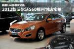 新增1.6L发动机 2012款沃尔沃S60到店实拍