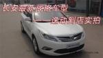 长安最新战略车型 逸动沧州到店实拍