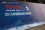 2012丰田混合动力试驾会 混动时代到来