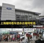 上海福特看车团永达福特专场 圆满举行