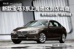 全新宝马3系上海地区到店调查 定金1-5万