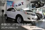 广汽传祺GS5 1.8T武汉现车到店 订金1万元