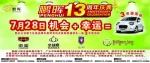 柳州鹏晖13周年庆典 免费试驾三年
