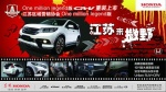 CR-V百万传奇纪念版5月3日登陆淮安