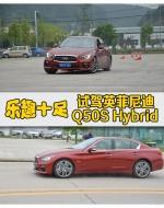 乐趣十足 试驾英菲尼迪Q50S Hybrid