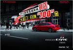"""新思域""""0""""元起订 日赚""""100""""金"""