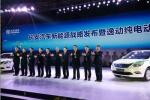 长安汽车发布新能源战略 以行动回应柴静