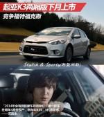 起亚K3两厢版下月上市 竞争福特福克斯