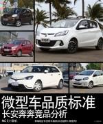 长安奔奔竞品分析 树立微型车品质新标准