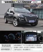 时尚大气配置丰富 实拍全新纳智捷大7 SUV