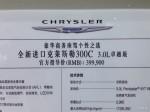 克莱斯勒300C卓越版售价39.99万元