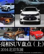 2014北京车展 亮相SUV车型盘点(上)