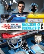 提前触及未来 北京车展概念车盘点(下)