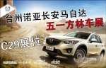 台州诺亚 2014五一方林大型汽车展览会