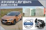 沃尔沃研发人员扩招60% 加速推小SUV等车