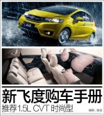新飞度购车手册 推荐1.5L CVT 时尚型