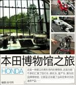 宅男车迷游日本之探访本田汽车博物馆