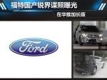 福特国产锐界谍照曝光 在华推加长版