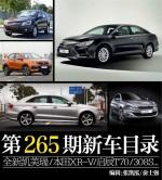 第265期新车目录 启辰T70/新凯美瑞领衔