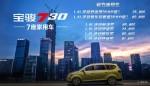 宝骏730增ESP版车型 售7.58万-8.28万元