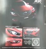新款马自达CX-5图片曝光 外观设计小改