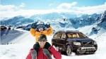 亦庄沃尔沃XC CLASSIC送滑雪场门票啦!