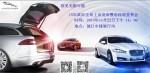 15款捷豹XF上市发布会暨总经理签售会