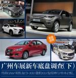 广州车展新车底盘调查下篇 定位决定细节