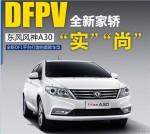 """东风风神推""""实尚""""A级车 6.57万元起售"""