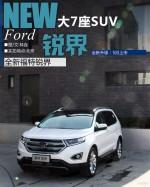 福特7座SUV五月上市 竞争丰田汉兰达