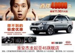 淮安杰龙起亚4S店 春季促销直降4万元
