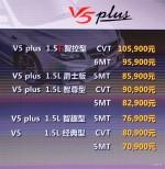 东南V5 plus上市 售7.09万-10.59万元