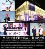 广州首家VOLVO全新展厅 广物君沃盛大开业