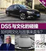 如何用文化来兜售DS5 LS?央美公开课