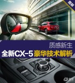 质感新生长安马自达全新CX-5豪华技术解析