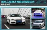 德系三品牌齐推自动驾驶技术 将引入国内