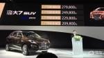 新款纳智捷大7 SUV上市 售价20.98万元起