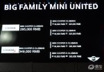 MINI新CLUBMAN上市 售29.5万至36.5万元