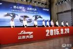 众泰大迈X5金坛工厂下线 搭1.5T动力