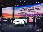 国产Jeep自由光下线 将于10月30日上市