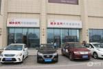 首家新能源车全品牌试驾体验中心亮相北京