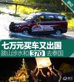 七万元买车又出国 跋山涉水和370去泰国!